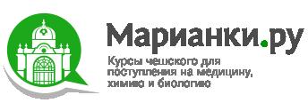 Марианки.ру - Курсы чешского языка в Марианских Лазнях (Чехия)